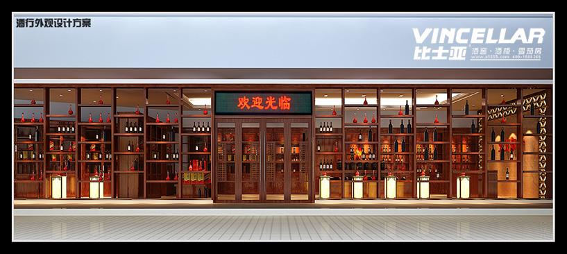 海口茅台专卖店酒窖装修效果图片